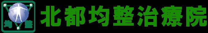 札幌市白石区のカイロプラクティック [北都均整治療院]